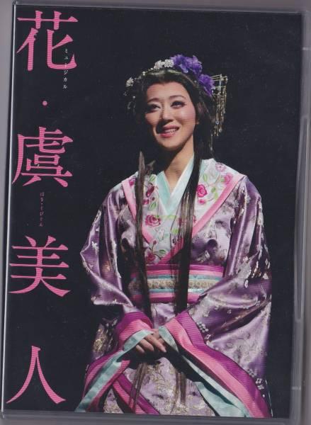 DVD ユナク「花・虞美人」 公演DVD 凰稀かなめ, ユナク