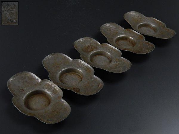 中国古玩 唐物 古錫造 茶托 五客 龍玉 在印 毛彫 細密細工 古作 時代物 極上品 初だし品