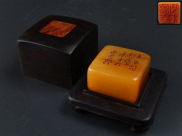 中国古玩 唐物 田黄石 印材 唐木ケース 細密細工 時代物 極上品 在銘