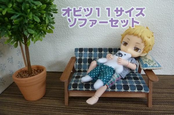 cuna*オビツ11用 ソファーセット☆