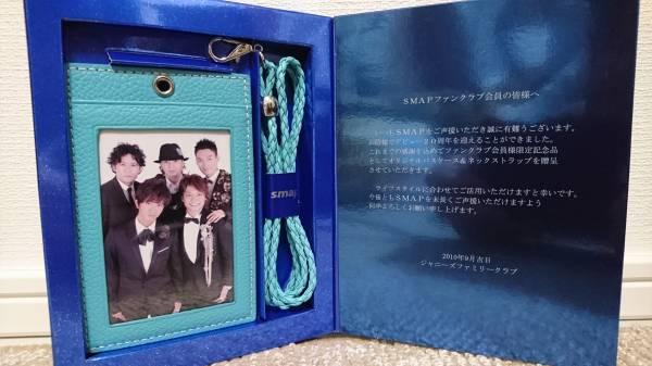 ☆ 【新品】SMAP 20周年 20th Anniversary FC限定 記念品 パスケース ☆
