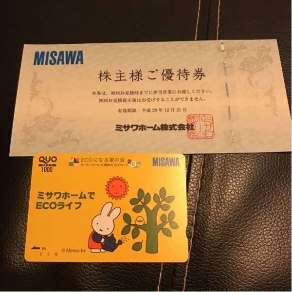 ミサワホーム 優待券 ミッフィークオカード1000円分 グッズの画像