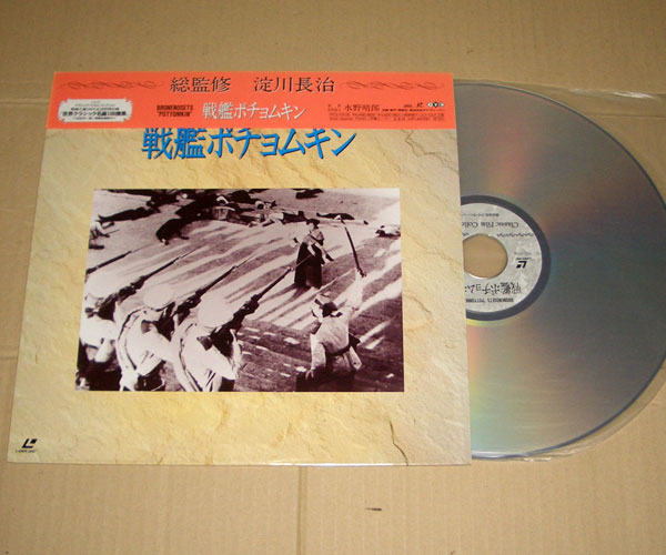 ◆LD◆[戦艦ポチョムキン]◆_画像1