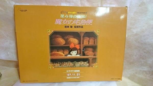 スタジオジブリ 魔女の宅急便 店舗販促用 BOX ビデオ サンプルキット 貴重品 ( 非売品