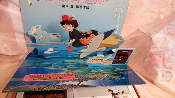 スタジオジブリ 魔女の宅急便 店舗販促用 BOX ビデオ サンプルキット 貴重品 ( 非売品_画像2