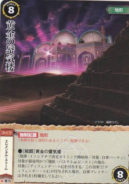 即決◎モンコレ★ 黄金の蜃気楼 4D-086 1枚_画像1