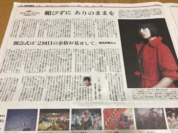 椎名林檎☆ 朝日新聞 2017年7月24日