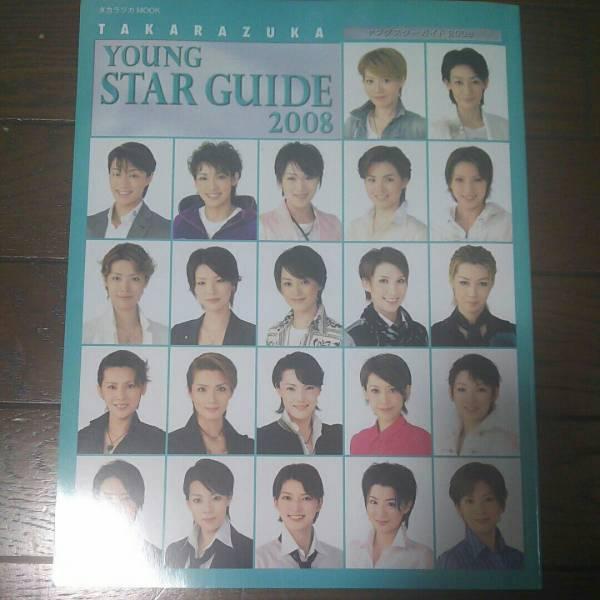 宝塚 young star guide2008 宙組 朝夏まなと、早霧せいな、花組 明日海りお
