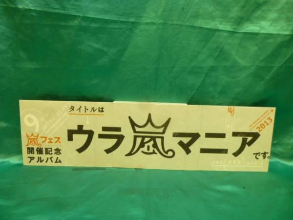k116* 中古 嵐フェス 開催記念アルバム スペシャルCD 裏マニア ウラアラマニア