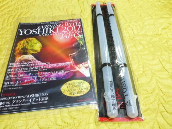 XJAPAN YOSHIKI WORLD TOUR2017ドラムスティック型ライト 未使用品です ライブグッズの画像