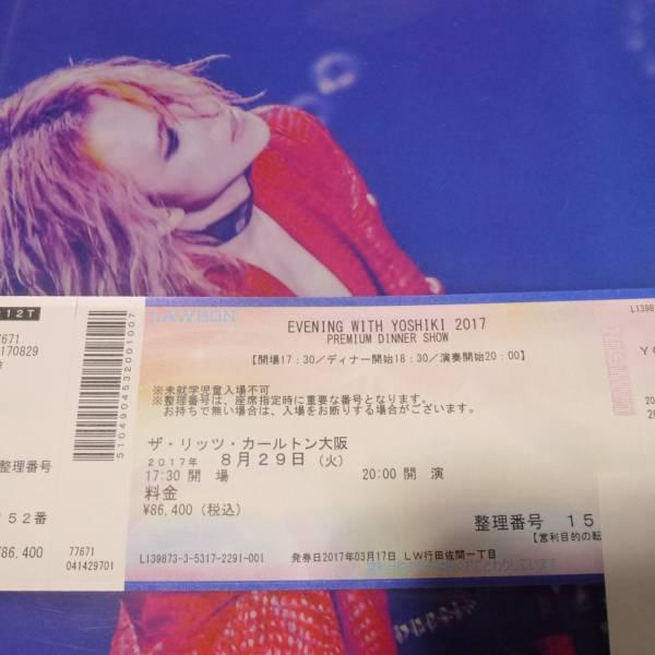 XJAPAN EVENING WITH Yoshiki 2017 ディナーショー大阪初日チケット1枚 送料負担 ライブグッズの画像