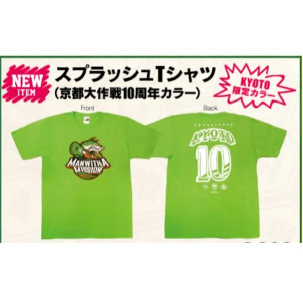 マンウィズ MAN WITH A MISSION 京都大作戦 Tシャツ Lサイズ 新品未使用 10-FEET マキシマムザホルモン WANIMA ロットン HIATUS MONOEYES