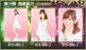 HKT48 指原莉乃 ラビリンス第19弾 3種コンプ