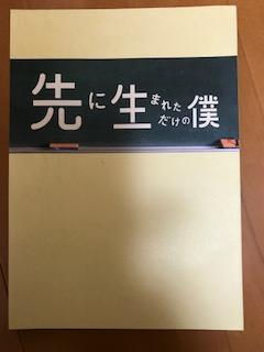 嵐の櫻井翔 『先に生まれただけの僕』のエキストラ記念品