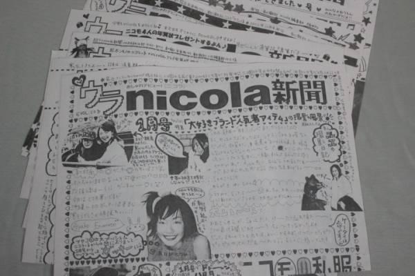 【レア】ウラnicola新聞★新垣結衣/ガッキー★11枚 ニコラ
