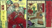 ◆水野年方 多色刷り木版画◆「錦絵修身談」◆明治期、希少、清朝・李朝皇帝
