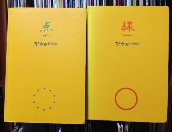【2冊セット】宇多田ヒカル / 点-ten-、線-sen- ライブグッズの画像