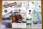 [即決]JR西日本 三江線 パンフレット4種類セット 旅行・取材計画の参考資料に