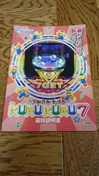クルクルセブン KURUKURU7 パチンコ ガイドブック 小冊子 遊技カタログ FUJI 藤商事_ご検討の程、宜しくお願い致します。