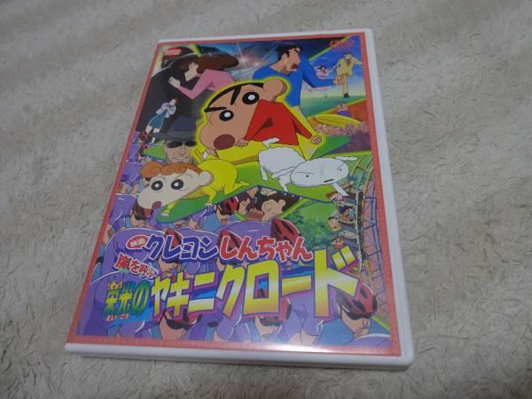 DVD★ 映画クレヨンしんちゃん 嵐を呼ぶ 栄光のヤキニクロード 管理No.004 グッズの画像