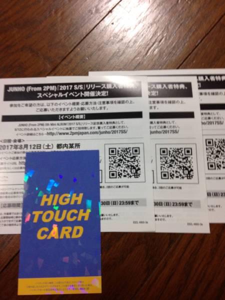 JUNHO(From 2PM) ハイタッチカード 1枚 +シリアルナンバー3枚