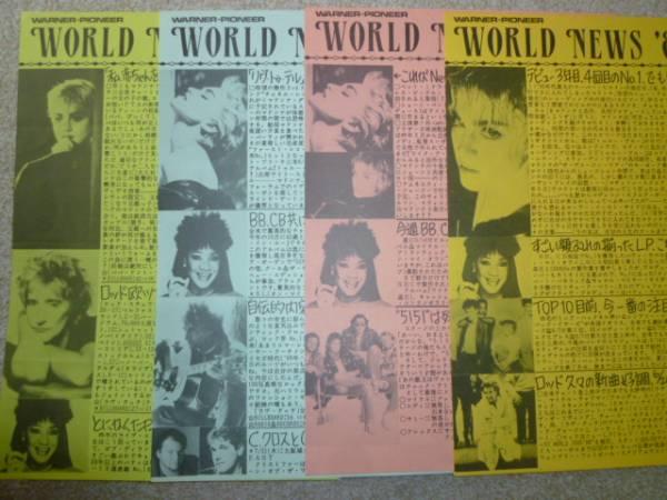 WARNER PIONEER WORLD NEWS '86 プレスリリース 情報紙 4枚セット : MADONNA マドンナ Prince プリンス Charlie Sexton など ライブグッズの画像
