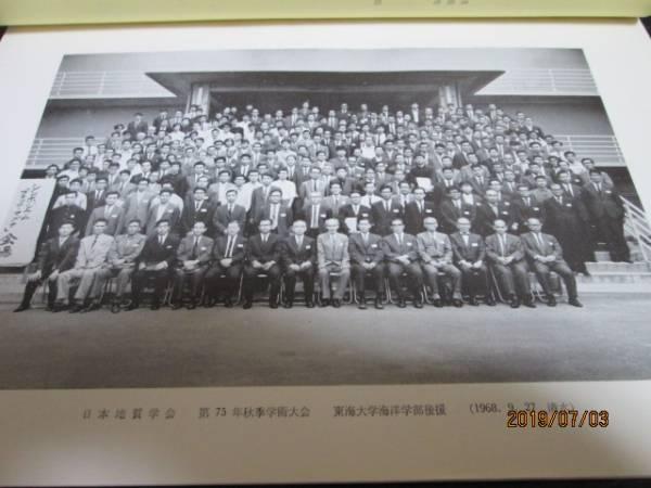 地質学雑誌 第75巻第2号 1969年 日本地質学会第75年秋季学術大会記事 日本地質学会_画像3