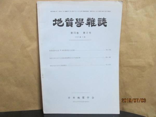 地質学雑誌 第75巻第2号 1969年 日本地質学会第75年秋季学術大会記事 日本地質学会_画像1