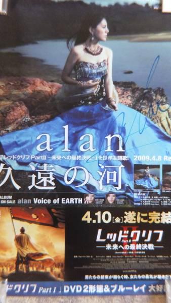 【直筆サイン入ポスター】alan 久遠の河 レッドクリフ B2ポスター