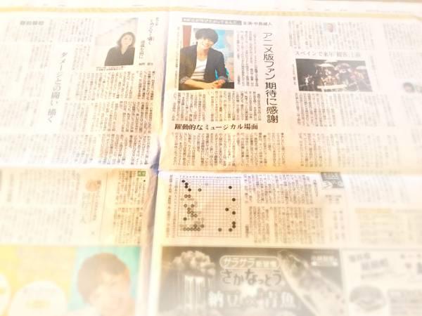 新聞切り抜き 中島健人/Sexy Zone 主演映画『心が叫びたがってるんだ。』