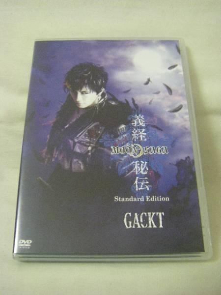DVD GACKT MOON SAGA 義経秘伝 Standard Edition ライブグッズの画像