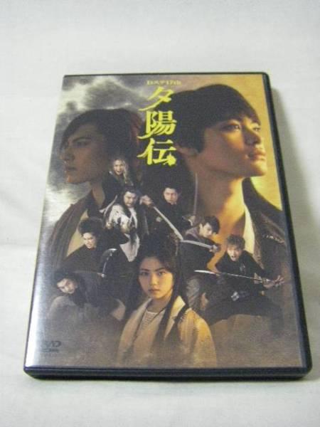 DVD Dステ17th 夕陽伝 瀬戸康史/宮崎秋人 グッズの画像