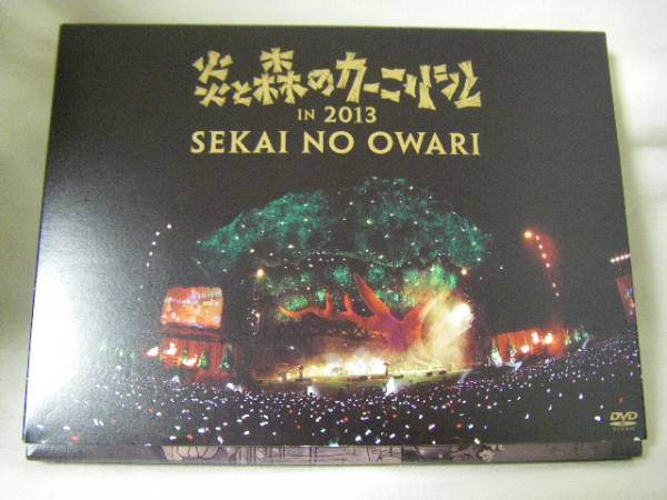 DVD SEKAI NO OWARI 炎と森のカーニバル IN 2013 ライブグッズの画像