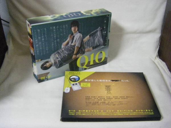 Q10 キュート DVD-BOX 佐藤健/前田敦子 初回特典ストラップ付 グッズの画像