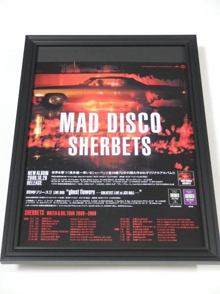 浅井健一Sherbetsシャーベッツ MAD DISCO 額装品 CDアルバム広告 送164円可 同梱可