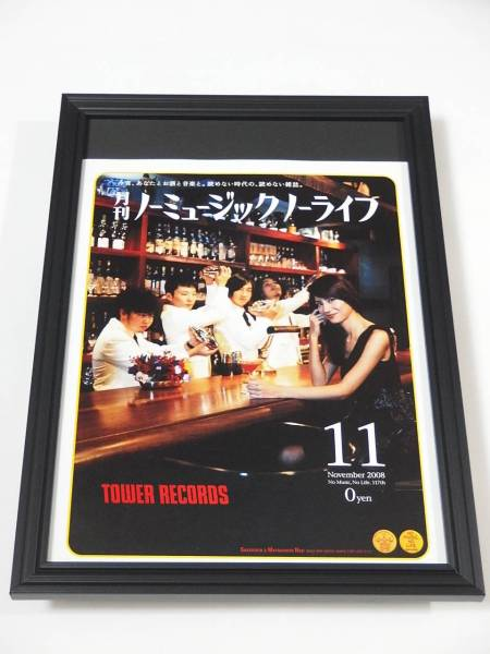 1 松下奈緒×SAKEROCK星野源 額装品 タワレコ広告 額入り 送164円可