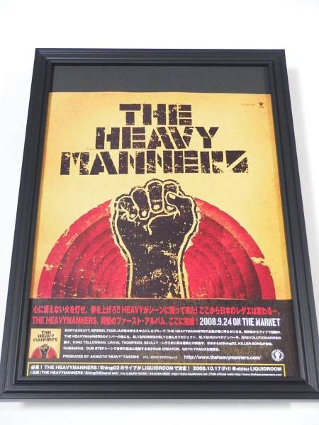 THE HEAVYMANNERS 額装品 ザ・ヘヴィーマナーズ アルバム広告 送料164円可 同梱可