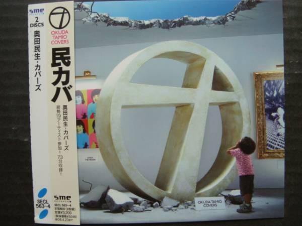 奥田民生「カバーズ/COVERS」2CD スピッツ GLAY ウルフルズ 井上陽水 ユニコーン