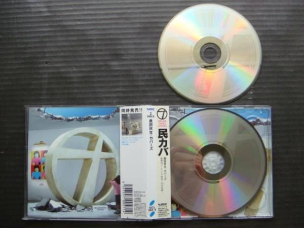 奥田民生「カバーズ/COVERS」2CD スピッツ GLAY ウルフルズ 井上陽水 ユニコーン_画像2