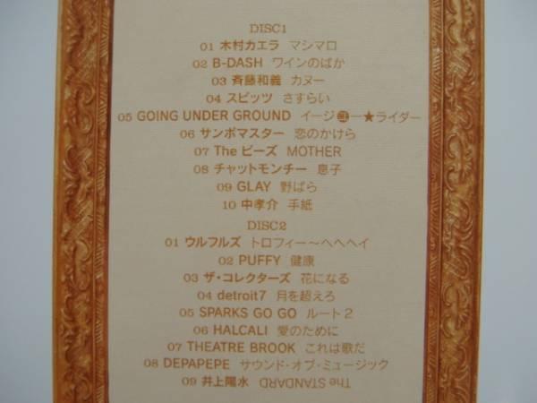 奥田民生「カバーズ/COVERS」2CD スピッツ GLAY ウルフルズ 井上陽水 ユニコーン_画像3