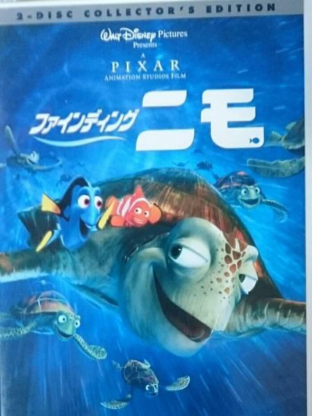 ディズニー ピクサー ファインディングニモ 販売用DVD 2枚組 disc美品  ディズニーグッズの画像