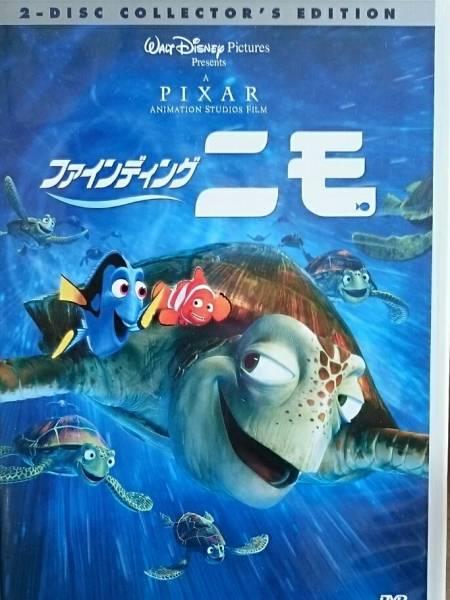 ファインディングニモ 販売用DVD disc美品 ディズニー ピクサー  ディズニーグッズの画像