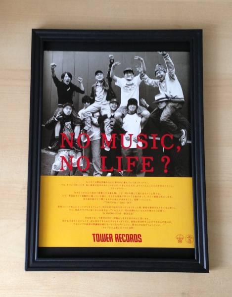スチャダラパー TOKYO No.1 SOUL SET タワレコ ★額装品★ 広告 額入り ( アルバム CD DVD ポスター ライブ ツアー タワーレコード BD