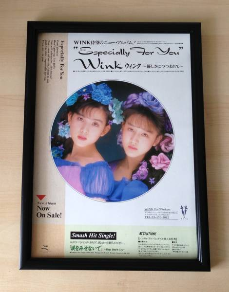 Wink ウィンク Especially For You ★額装品★ B4サイズ額入り 広告 鈴木早智子 相田翔子 ( アルバム CD ポスター風デザイン 写真 当時もの