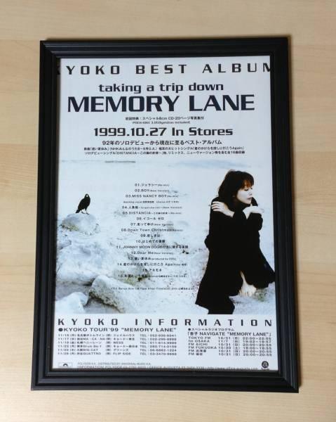 杏子 KYOKO MEMORY LANE ★額装品★ 広告 額入り ( ベスト アルバム バービーボーイズ CD DVD ポスター ライブ コンサート ツアー BD