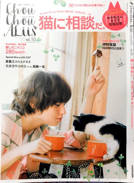シュシュアリス chou chou ALiis vol.10 猫に相談だ。 伊野尾慧さん