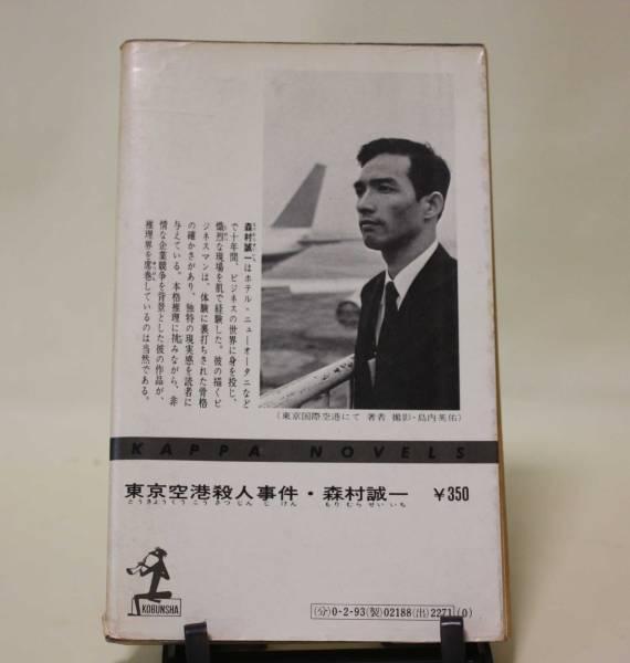 東京空港殺人事件 森村誠一 カッパノベルス 昭和46年
