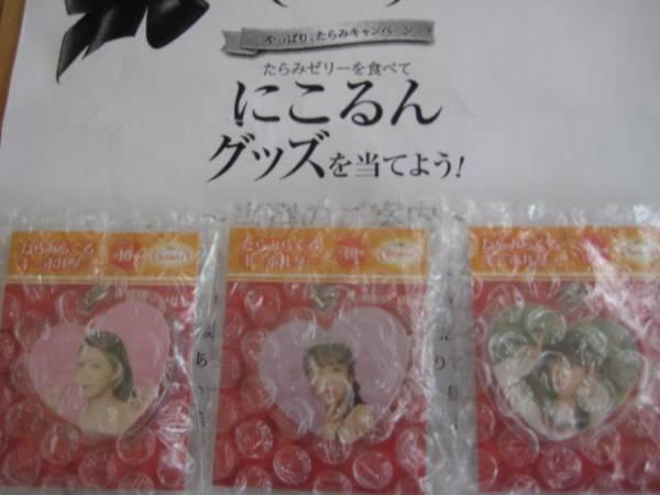 藤田ニコル キーホルダー 3種3個 当選品