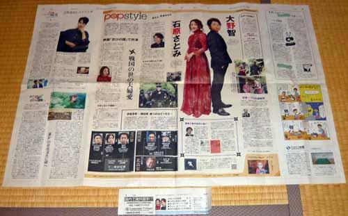 2種(紹介記事付き) 読売新聞 popstyle  6/28 大野智&石原さとみ ☆ 【忍びの国】