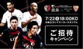 7月22日(土) 鹿島対セビージャ ペアチケット引換券 Jリーグワールドチャレンジ2017